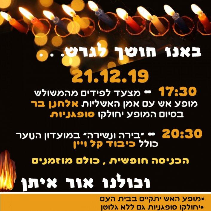 """חנוכה לתושבי המושב  מוצ""""ש /21.12 / בית העם  17:30 מצעד לפ ..."""