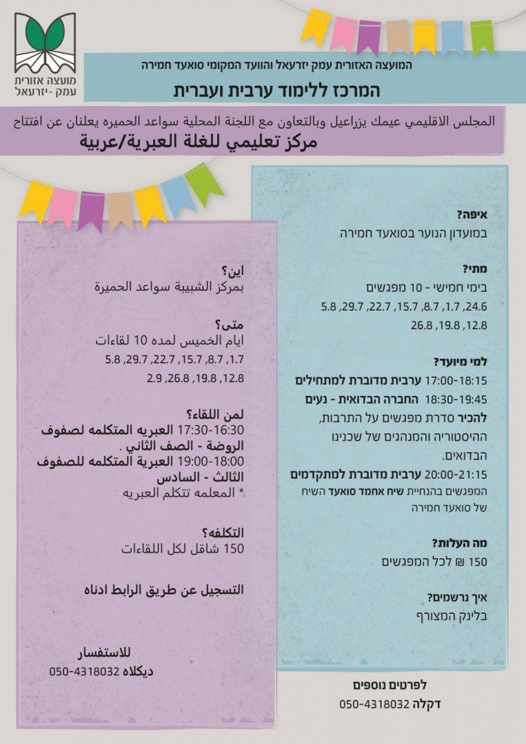 המרכז ללימודי עברית וערבית בסוועאד