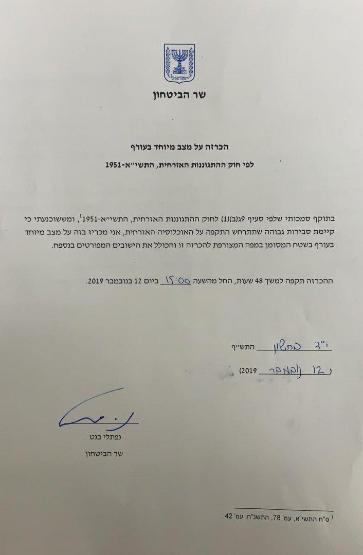 """הודעת בטחון - הכרזת שר הבטחון על """"מצב מיוחד בעורף"""" (יום שלישי 17:00)"""