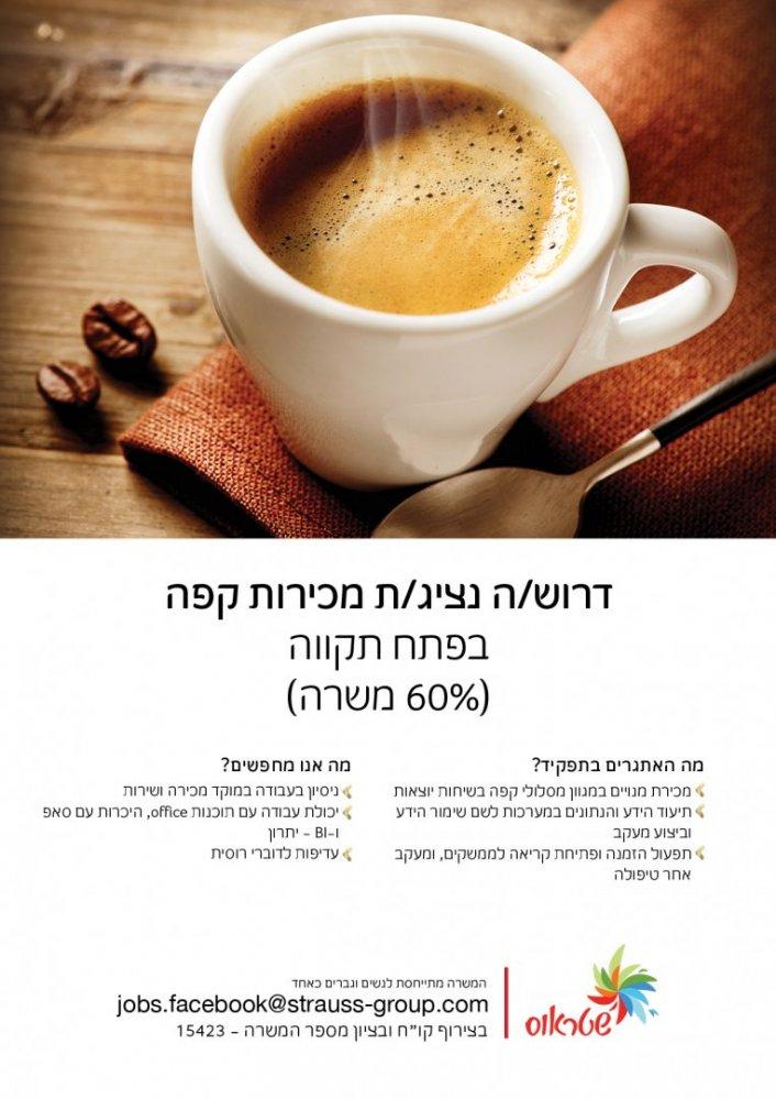 שטראוס-משרה חמה במיקוד- נציג/ת מכירות קפה (60% משרה)