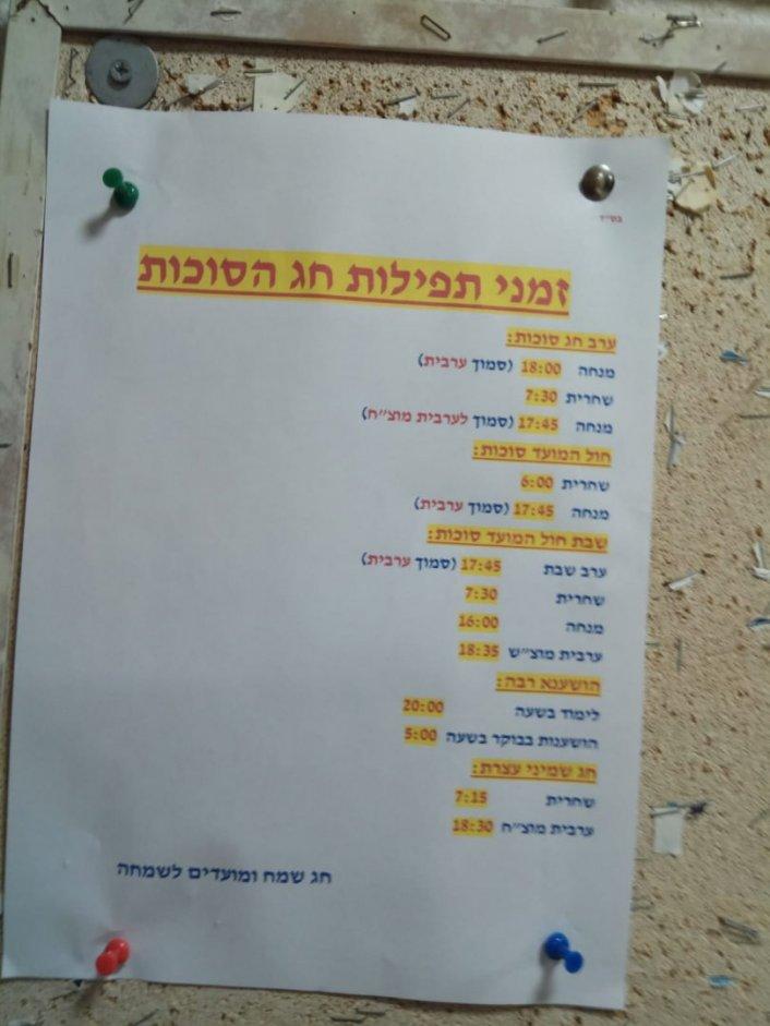 זמניי תפילות במושב טירת יהודה