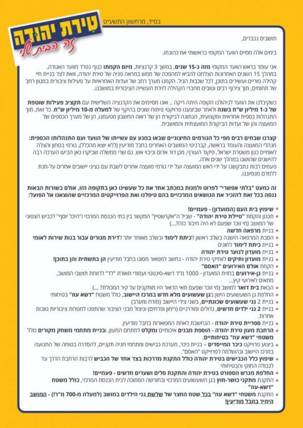 הוועד המקומי טירת יהודה - מילות סיכום