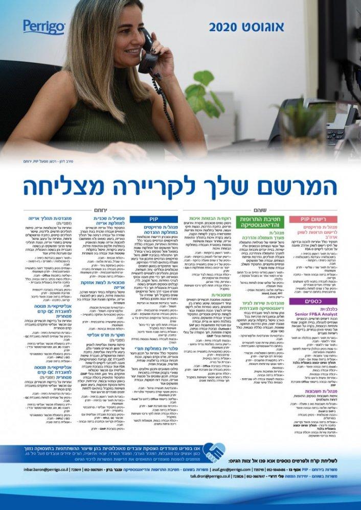 דרושים משרות Perrigo Israel
