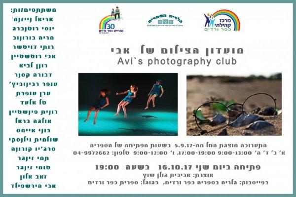 מוזמנים לפתיחת תערוכת צילומים הערב בשעה 19:00 בספריה
