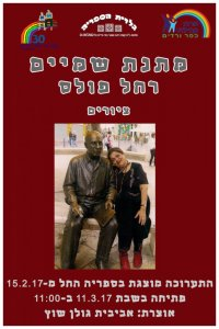 רחל פולס -מתנת שמיים 11.3.17