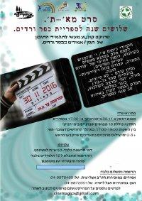 סדנת קולנוע לתלמידי ט׳-יב׳ - מוזמנים להצטרף