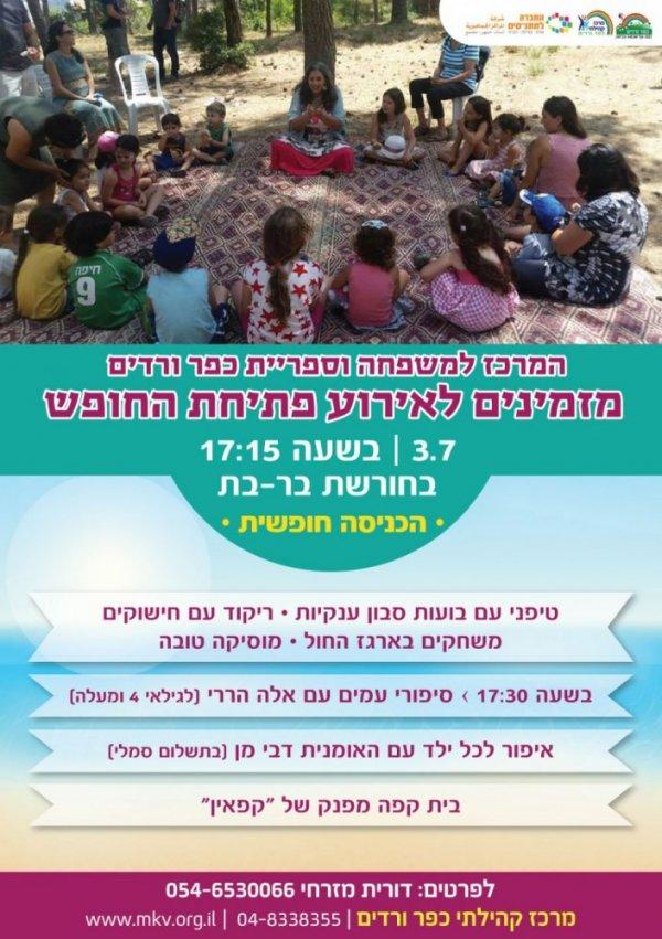 שעת סיפור ארצית במסגרת ארוע פתיחת החופש ביום ב׳ 3.7 בשעה 17:30 בחורשת בר-בת