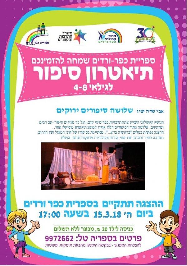 תאטרון סיפור לילדים מגיל 4 - יום ה׳ 15/3 ב-17:00 בספריה