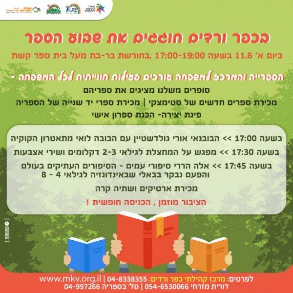 הפנינג שבוע הספר בחורשת בר-בת יום א׳ 11/6 בין 17-19