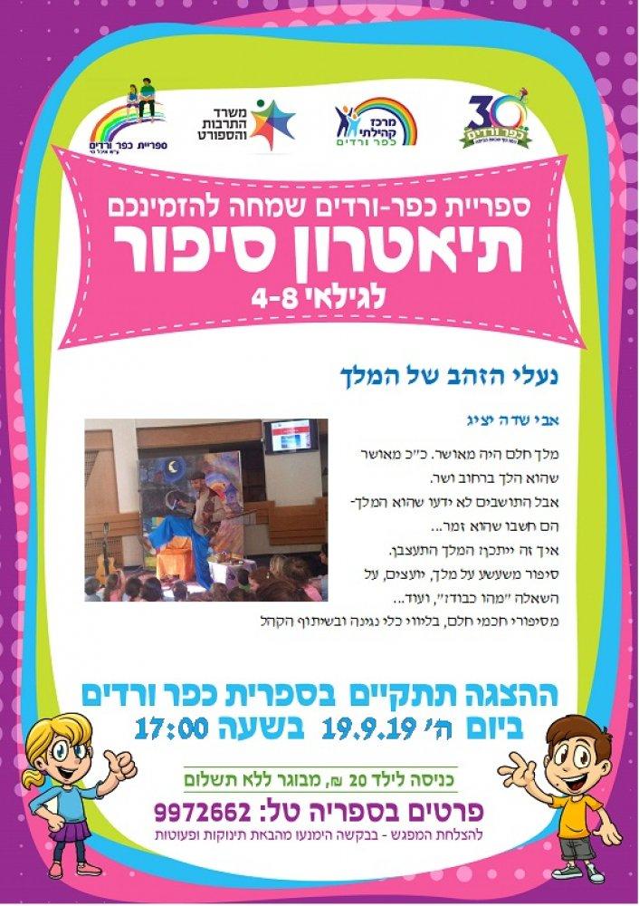תאטרון סיפור לילדים מגיל 4 ביום חמישי 19/9 שעה 17:00