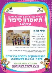 תאטרון סיפור לגילאי 4-8 ביום ה׳ 24/12 בשעה 17:00
