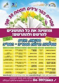 פעילויות בספרית כפר ורדים. מוזמנים להרשם