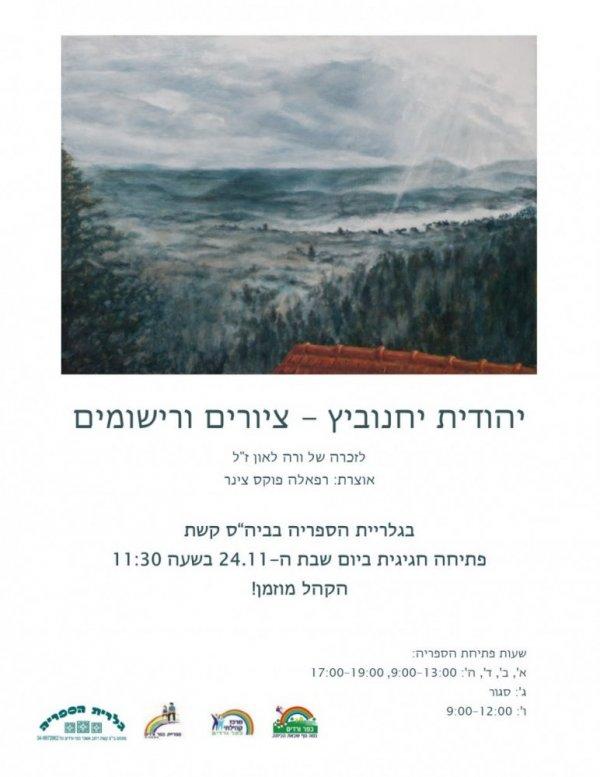 תערוכת ציורים ורישומים של יהודית יחנוביץ