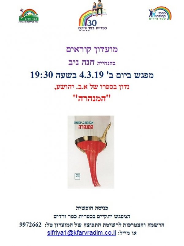 מועדון קוראים המנהרה בהנחיית חנה ניב - יום ב׳ 4.3.19 בשעה 19:30