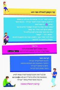שירות חדש בספריה -  ספר דיגיטלי ׳׳עברית׳׳