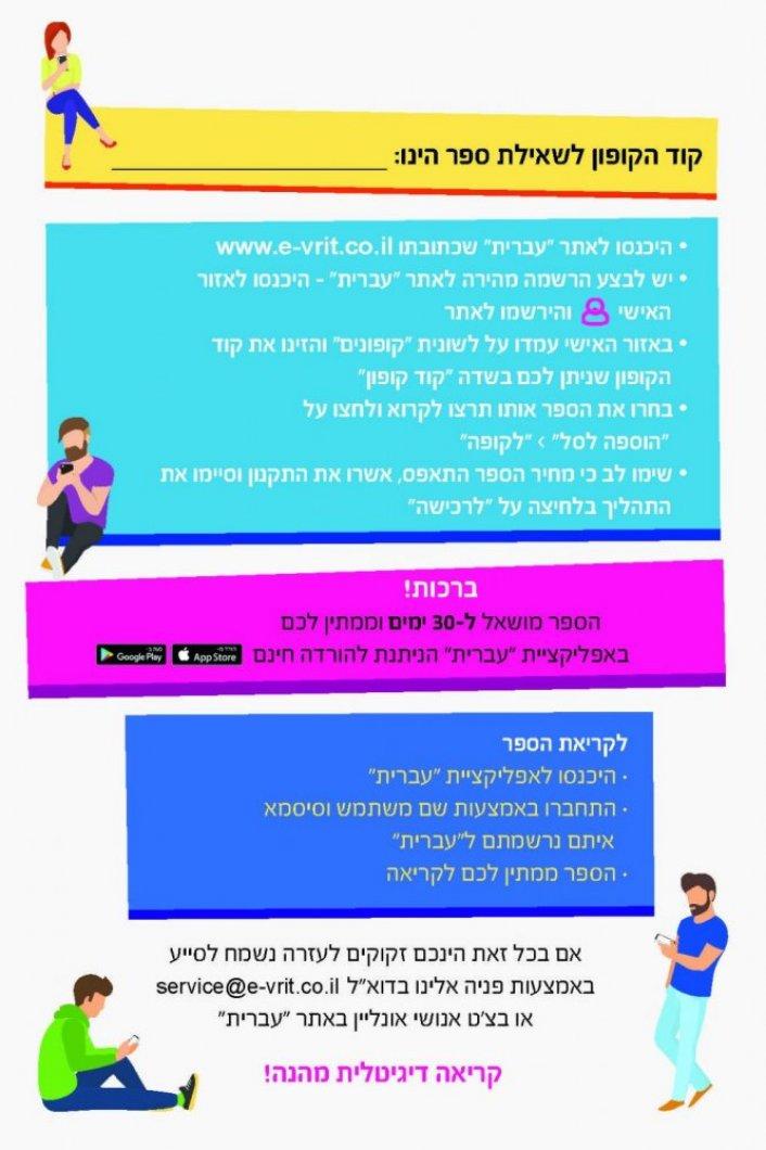 """שירות חדש בספריה -  ספר דיגיטלי """"עברית"""""""