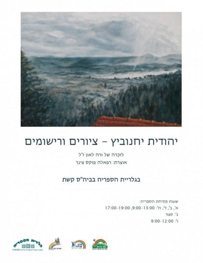 תערוכת ציוריה של יהודית יחנוביץ