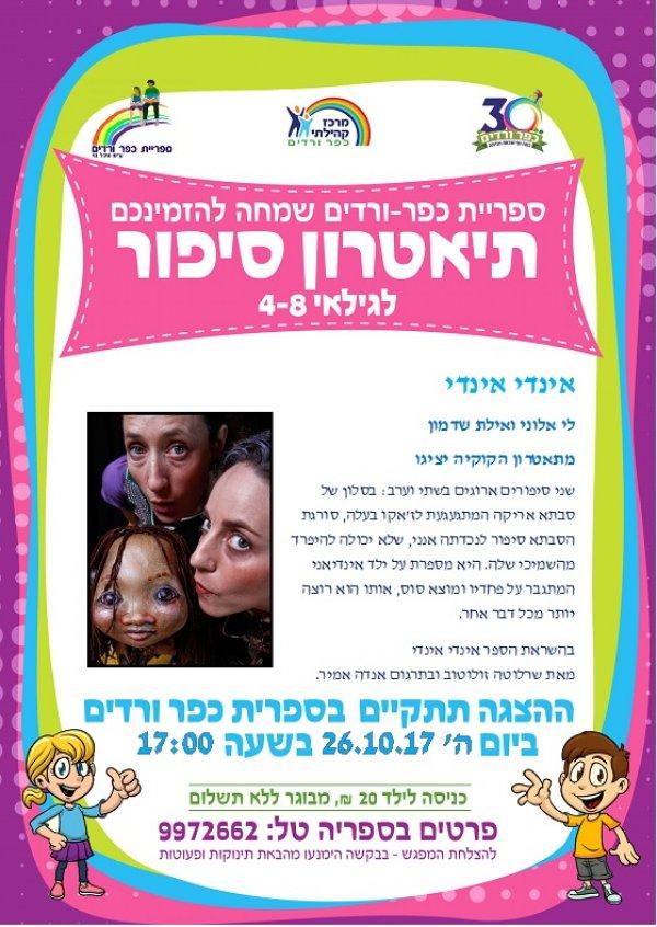 תאטרון סיפור מגיל 4, יום ה׳ 26/10 בשעה 17:00 - בספרית כפר ורדים
