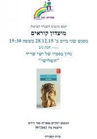 מפגש מועדון קוראים - יום ב׳ 28.12 בשעה 19:30