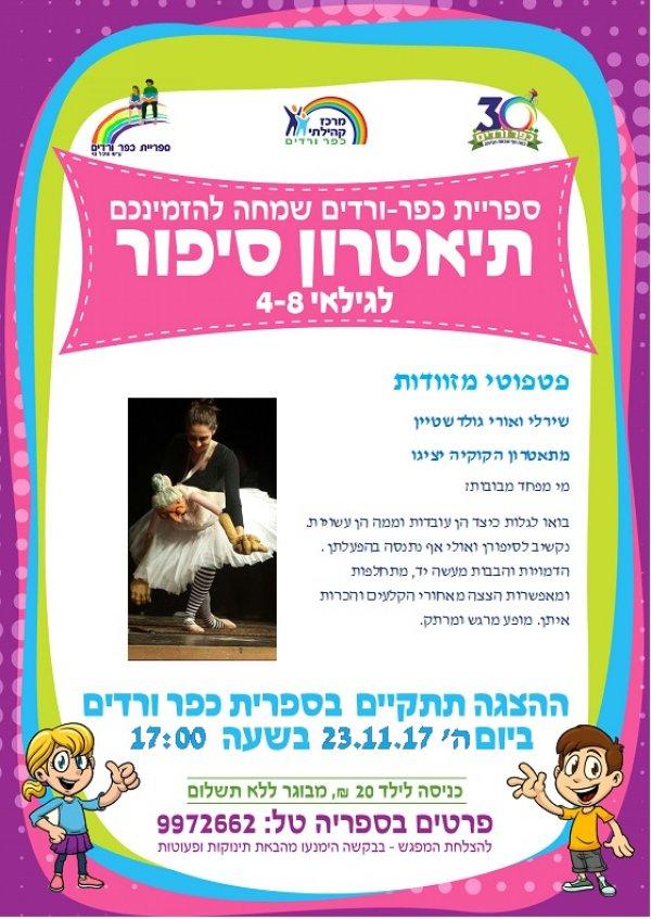 יום ה׳ 23/11 בשעה 17:00 - תאטרון סיפור לילדים מגיל 4, בספריה