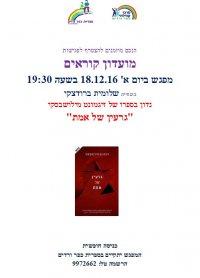 מפגש מועדון קוראים בספריה ביום א׳ 18.12 בשעה 19:30