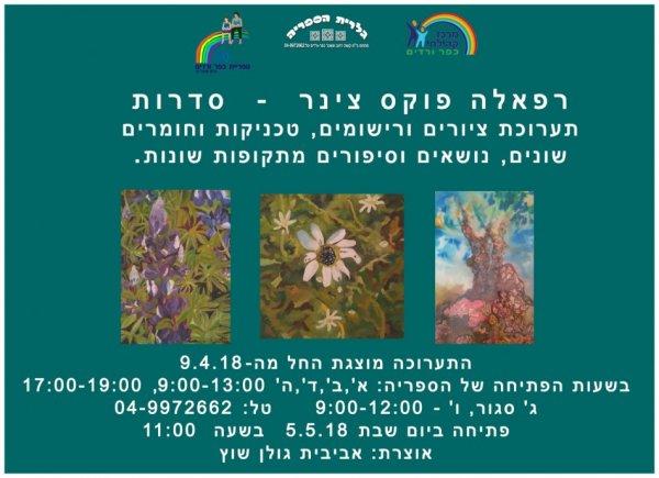 מוזמנים לפתיחת תערוכת ציורי רפאלה פוקס - גלרית הספריה. שבת 5/5 ב- 11:00
