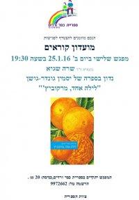 מועדון קוראים בהנחיית שרה שגיא - יום ב׳ 25.1.16