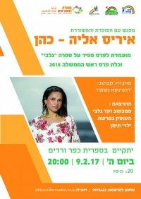 מפגש עם הסופרת והמשוררת איריס אליה-כהן, יום ה׳ 9.2.17 בשעה 20:00 בספריה