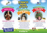 תאטרון סיפור לילדים - ביום ה׳ 21.1.16 בשעה 17:00 בספרית כפר ורדים