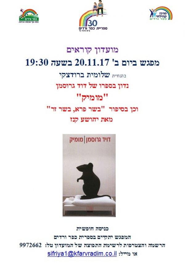 מועדון קוראים בספריה - יום ב׳ 20.11 בשעה 19:30 - בהנחיית שלומית ברודצקי