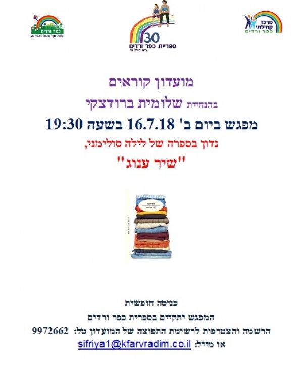 מועדון קוראים בהנחית שלומית ברודצקי - יום ב׳ 16/7 בשעה 19:30
