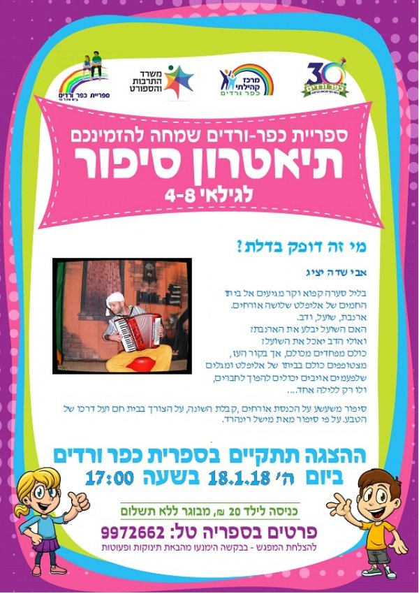 תאטרון סיפור לילדים מגיל 4 - יום ה׳ 18/1 ב- 17:00 בספריה