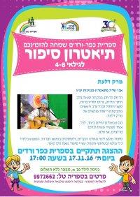 תאטרון סיפור לילדים בספריה - יום ה׳ 17.11 בשעה 17:00
