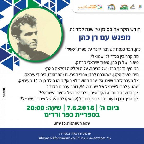 מוזמנים להרשם למפגש עם הסופר רן כהן - יום ה׳ 7/6 ב 20:00 בספריה