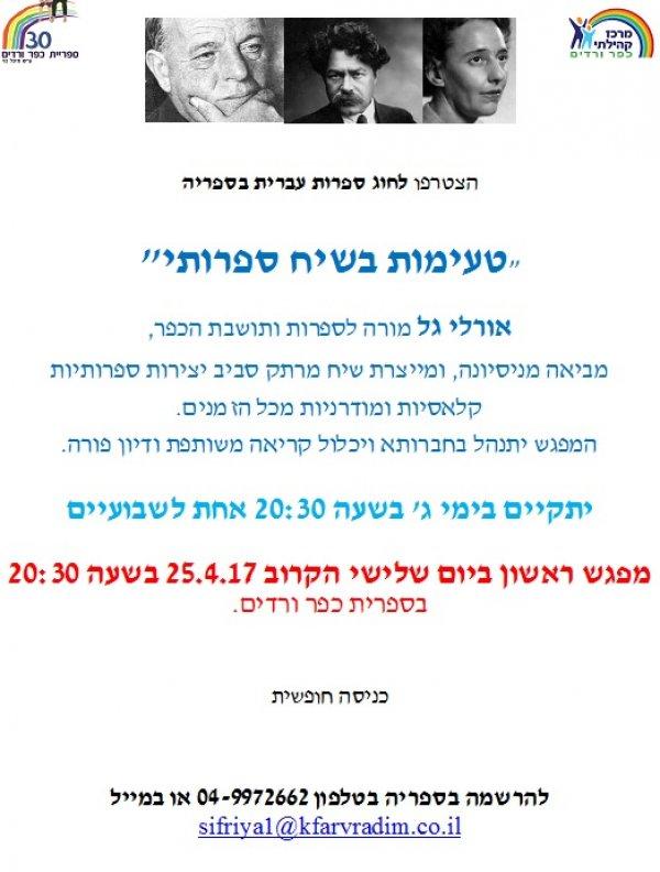 מוזמנים להצטרף למפגש הראשון של חוג ספרות עברית - יום ג׳ 25/4 ב-20:30 בספריה