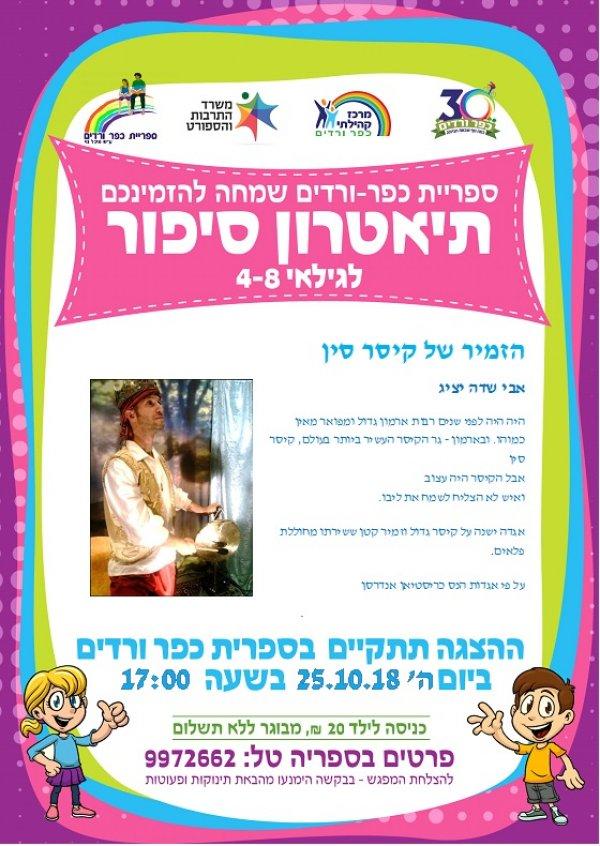 תאטרון סיפור לילדים מגיל 4 בספרית כפר ורדים - יום ה׳ 25/10 בשעה 17:00