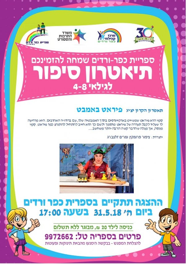 הצגה לילדים בגילאי 4-8 בספריה - יום ה׳ 31/5 בשעה 17:00