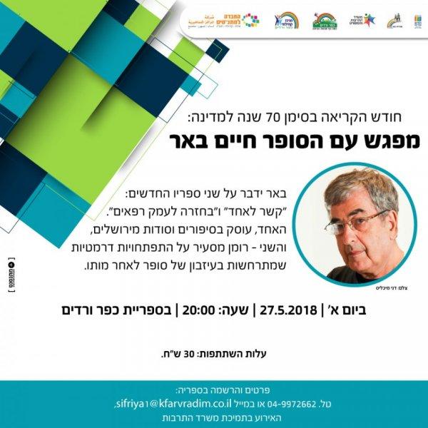מוזמנים להרשם למפגש עם הסופר חיים באר - יום א׳ 27/5 ב 20:00 בספריה
