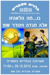 נו..מה הלאה? אלה מגדה ויהודר שוץ - 29.12.2012