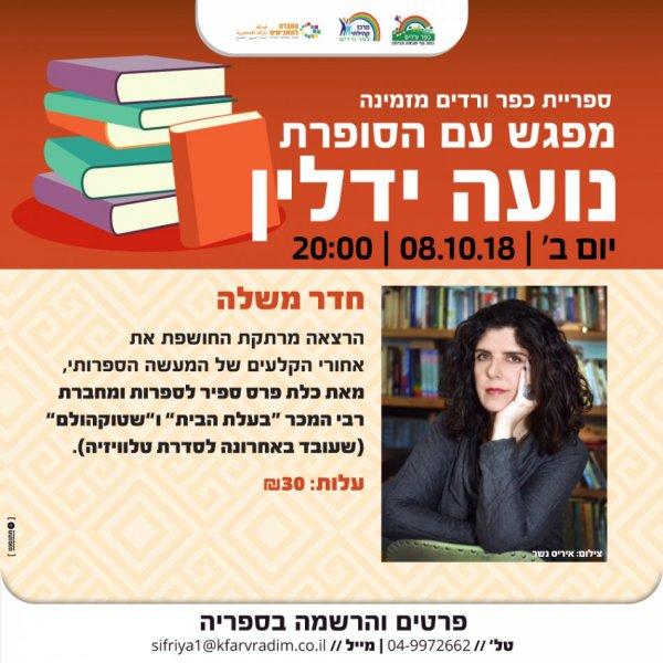 מפגש עם הסופרת נעה ידלין בספריה - יום ב׳ 8/10 בשעה 20:00