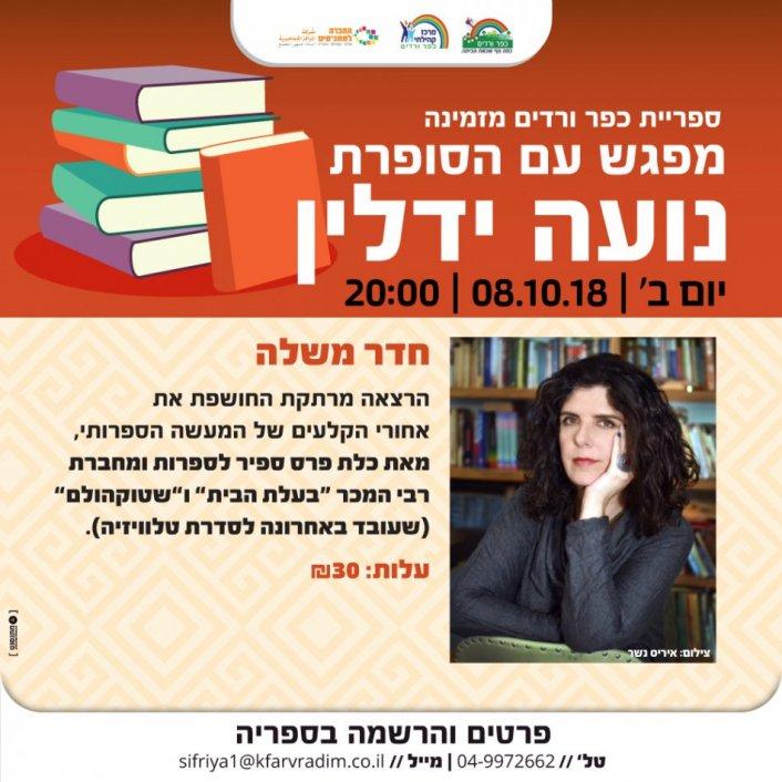 מפגש עם הסופרת נעה ידלין בספריה - יום ב