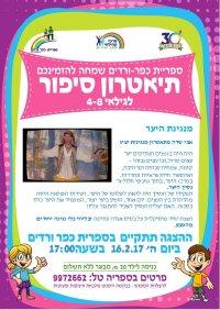 תאטרון סיפור לילדים ביום ה׳ 16.2 בשעה 17:00