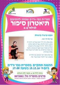 תאטרון סיפור לילדים בספריה, יום ה׳ 15.12 בשעה 17:00