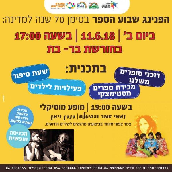 מוזמנים להפנינג ׳׳שבוע הספר׳׳ בחורשת בר-בת יום ב׳ 11/6 משעה 17:00