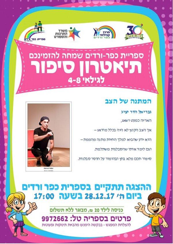 תאטרון סיפור לילדים מגיל 4 - יום ה׳ 28/12 בשעה 17:00 בספריה