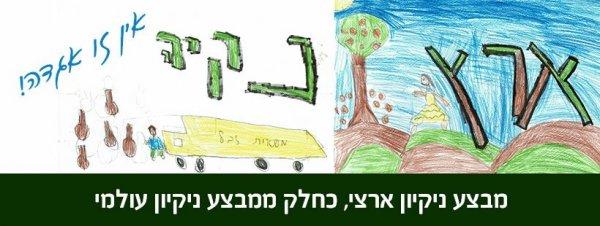 פנייה לעזרה פרויקט יער קהילתי.pdf