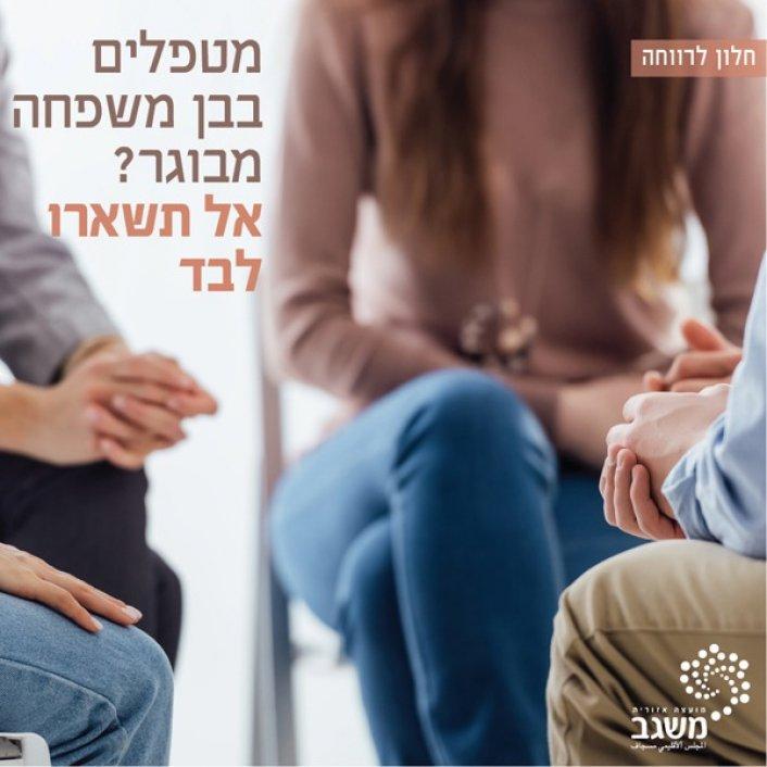 תוכנית מעגלים - לבני/ות משפחה מטפלים