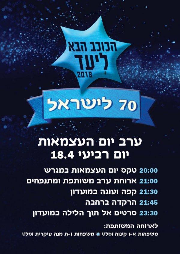 יום העצמאות ה-70 לישראל!