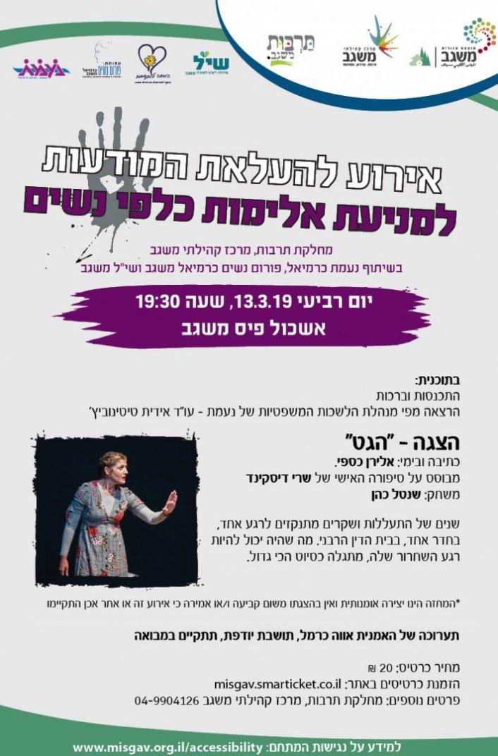 בשבוע הבא במשגב- ארועי תרבות