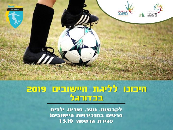 ליגת יישובים בכדורגל - פרסום להפצה בישובים
